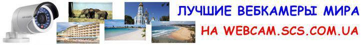 Лучшие вебкамеры мира онлайн