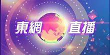 Webcam Shanghai - Channel East Net Live
