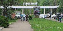 Webcam Slavyank - Shelkovichny Park - Central Entrance
